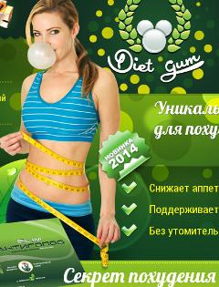 Diet Gum - Жевательная Резинка для Похудения - Калниболотская