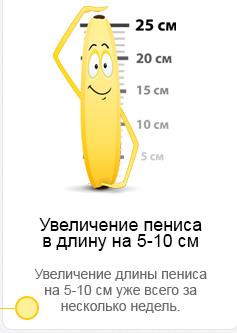 До Колена - Эффективное Увеличение Члена - Бердичев