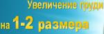 Как Быстро Увеличить Грудь - Ермекеево