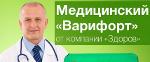 Лечение Варикоза - Варифорт - Алушта