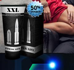 Специальный Мужской Крем XXL Power Life - Покотиловка